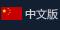 蒲迅锂电池中文网站