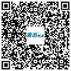 深圳蒲迅电池锂电池厂家微信二维码