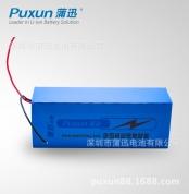 24V锂电池(18650动力电池组)